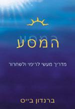 תקציר ספר המסע של ברננדון בייס (Brandon Bays) בעברית
